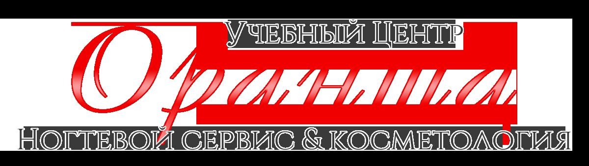 """Учебный центр """"Оранта"""""""